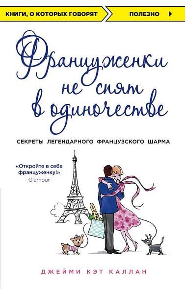 Француженки не спят в одиночестве (обложка) Артикул: 29724 Эксмо Каллан Дж.