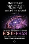 Вселенная. Емкие ответы на непостижимые вопросы Артикул: 95781 АСТ Хокинг С., Леонов А.