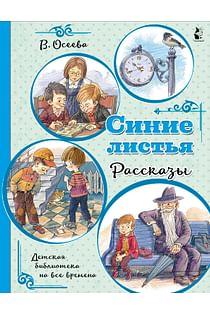 Синие листья. Рассказы Артикул: 113243 АСТ Осеева В.А.