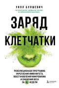 Заряд клетчатки. Революционная программа укрепления иммунитета, восстановления микробиома и снижения Артикул: 113539 Эксмо Булшевич У.