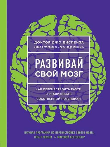 Развивай свой мозг. Как перенастроить разум и реализовать собственный потенциал (ЯРКАЯ ОБЛОЖКА). Артикул: 52555 Эксмо Диспенза Д.