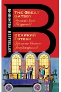 Великий Гэтсби. The Great Gatsby Артикул: 109754 Эксмо Фицджеральд Ф.С.