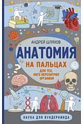 Анатомия на пальцах Артикул: 112706 АСТ Шляхов А.Л.
