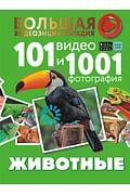 Животные. 101 видео и 1001 фотография Артикул: 113228 АСТ Вайткене Л.Д., Хомич