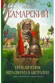 Приключения кота Сократа в Австралии Артикул: 113305 АСТ Самарский М.А.