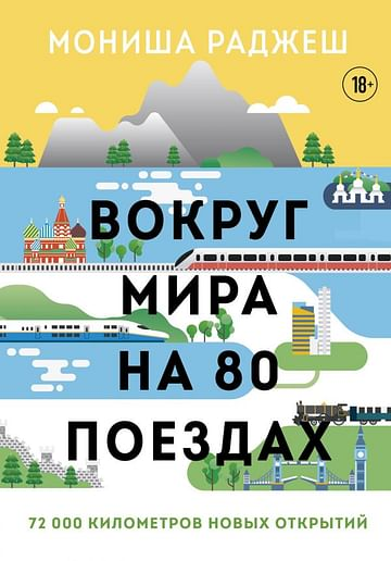Вокруг мира на 80 поездах. 72 000 километров новых открытий Артикул: 96181 Эксмо Раджеш М.