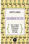 Пофигизм: как улучшить свою жизнь с помощью простых методик Артикул: 112607 АСТ Мэйси М.