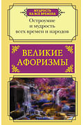 Великие афоризмы. Остроумие и мудрость всех времен и народов Артикул: 112704 АСТ .
