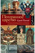 Потерянное царство Артикул: 113216 АСТ Плохий С.