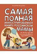 Самая полная иллюстрированная книга российской мамы Артикул: 113230 АСТ Фадеева В.В.