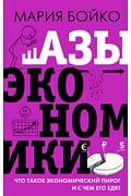 Азы экономики. Что такое экономический пирог и с чем его едят Артикул: 113252 АСТ Бойко М.В.