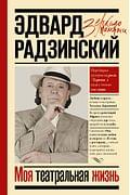 Моя театральная жизнь Артикул: 113253 АСТ Радзинский Э.С.