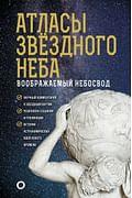 Атласы звездного неба Артикул: 113263 АСТ Абрамова О.В.