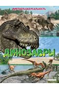 Динозавры. Виртуальная реальность Артикул: 113528 Эксмо Джонсон М.