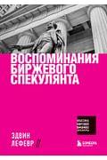Воспоминания биржевого спекулянта Артикул: 113536 Эксмо Лефевр Э.