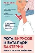 Рота вирусов и батальон бактерий. Книга о детских инфекциях Артикул: 113542 Эксмо Шиян Р.А.