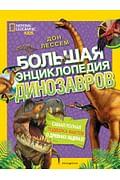 Большая энциклопедия динозавров Артикул: 75662 Эксмо Дон Лессем