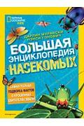 Большая энциклопедия насекомых Артикул: 79159 Эксмо Дарлин Муравски, Нэн