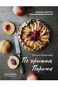 По крышам Парижа. Выпечка и десерты, вдохновленные Францией Артикул: 111082 Эксмо Кошелева П.