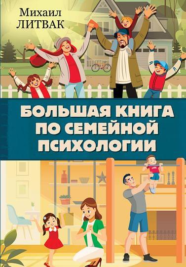 Большая книга по семейной психологии Артикул: 96782 АСТ Литвак М.Е.