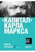 """Капитал"""" Карла Маркса Артикул: 113535 Эксмо Маркс К."""