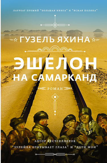 Эшелон на Самарканд Артикул: 100461 АСТ Яхина Г.Ш.