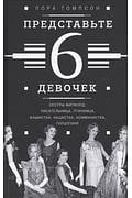 Фантом.Представьте 6 девочек (16+) Артикул: 47500 Фантом-пресс Томпсон Л.