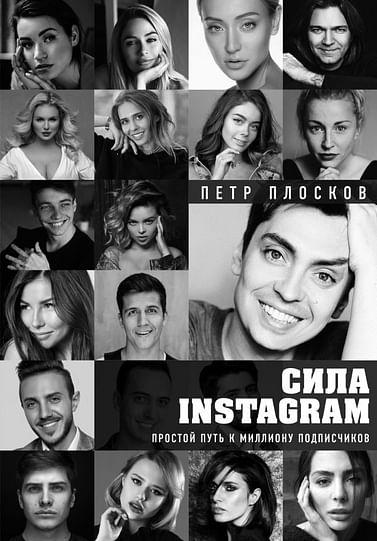Сила Instagram. Простой путь к миллиону подписчиков Артикул: 47735 Эксмо Плосков П.