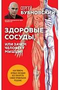 Здоровые сосуды, или Зачем человеку мышцы? 2-е издание Артикул: 113895 Эксмо Бубновский С.М.