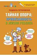 Тайная опора: привязанность в жизни ребенка Артикул: 12852 АСТ Петрановская Л.В.