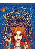Часодеи. Королева времени Артикул: 48952 Росмэн-Пресс Щерба Н.В.