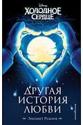Холодное сердце. Другая история любви Артикул: 357 Эксмо Рудник Э.