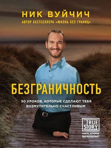 Безграничность. 50 уроков, которые сделают тебя возмутительно счастливым Артикул: 1041 Эксмо Вуйчич Н.