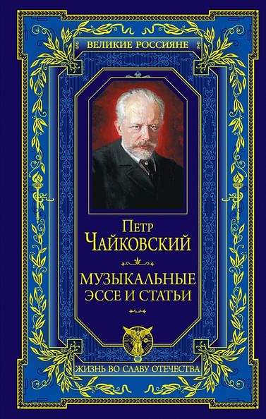 Музыкальные эссе и статьи Артикул: 1310 Эксмо Чайковский П.И.