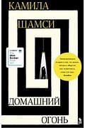 Домашний огонь Артикул: 50808 Фантом-пресс Шамси К.