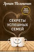 Секреты успешных семей. Взгляд семейного психолога Артикул: 1420 Эксмо Толоконин А.О.