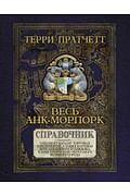Весь Анк-Морпорк. Путеводитель Артикул: 1847 Эксмо Пратчетт Т.