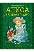 Алиса в Стране чудес (ил. А. Власовой) Артикул: 2265 Эксмо Кэрролл Л.