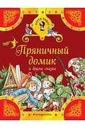 Пряничный домик и другие сказки Артикул: 2449 Эксмо