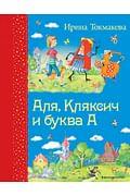 Аля, Кляксич и буква А (ил. Е. Гальдяевой) Артикул: 2522 Эксмо Токмакова И.П.