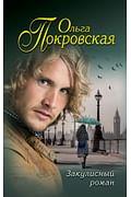МЕРПЛАлиП/Закулисный роман Артикул: 3080 Эксмо Покровская О.