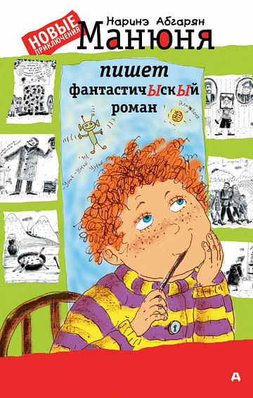 Манюня пишет фантастичЫскЫй роман Артикул: 6144 АСТ Абгарян Н.