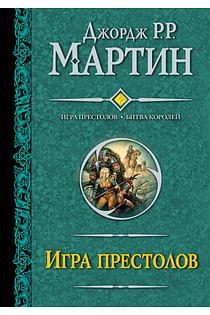 Игра престолов. Битва королей Артикул: 6538 АСТ Мартин Д.