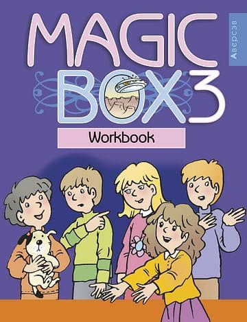 Английский язык (Magic Box). 3 кл. Рабочая тетрадь. Артикул: 58916 Аверсэв Седунова