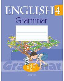 Английский язык. 4 кл. Тетрадь по грамматике. Артикул: 62370 Аверсэв Севрюкова