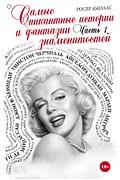 МКЧтВанНе/Самые пикантные истории и фантазии знаменитостей. Часть 1 Артикул: 11776 Эксмо Амиллс Р.