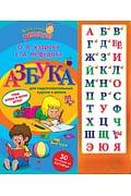 Азбука для подготовительных курсов к школе Артикул: 12700 АСТ Узорова О.В.