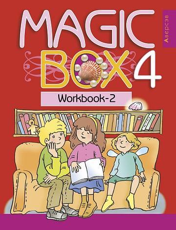 Английский язык (Magic Box). 4 кл. Рабочая тетрадь-2. Артикул: 63705 Аверсэв Седунова