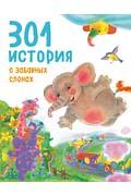 301 история о забавных слонах (ил. К. Вогл) Артикул: 14433 Эксмо Фрёлих Ф.