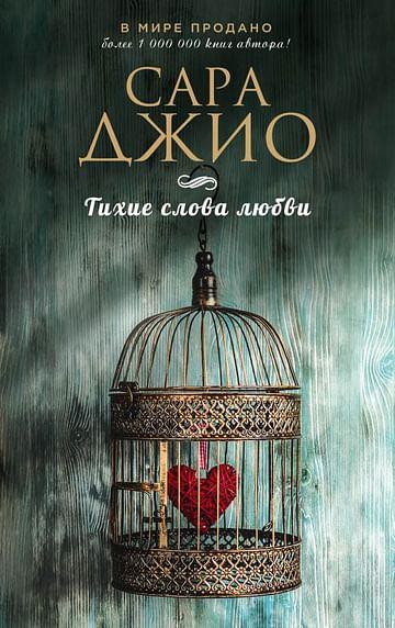Тихие слова любви Артикул: 15616 Эксмо Джио С.
